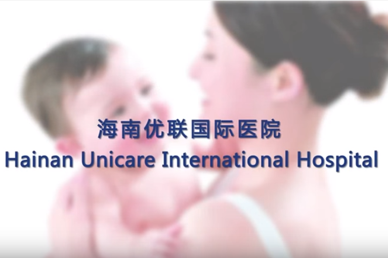 Video: Hainan Unicare International Hospital